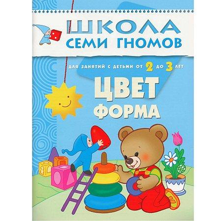 Развивающая книга Мозаика-Синтез Цвет, форма(ШСГ 3-й год обучения)