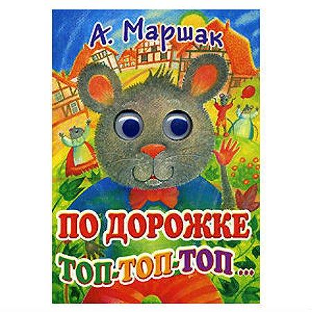Книга АСТ По дорожке топ-топ-топ…