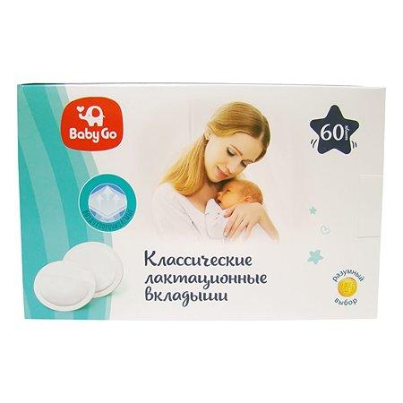 Прокладки для груди Baby Go классические 60шт ВР-60