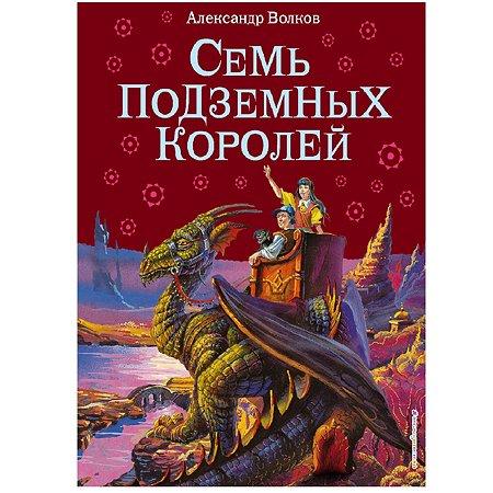 Книга Эксмо Семь подземных королей ил. В. Канивца