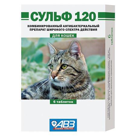 Препарат антибактериальный для кошек АВЗ Сульф 120 6таблеток