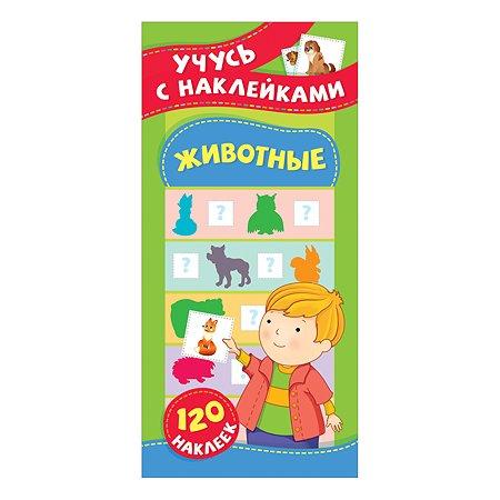 Книга Росмэн Животные Учусь с наклейками
