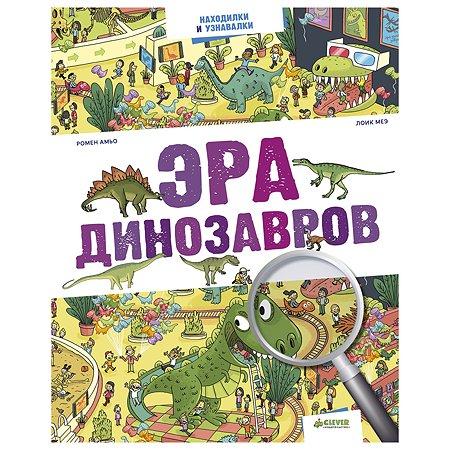 Энциклопедия Clever Эра динозавров