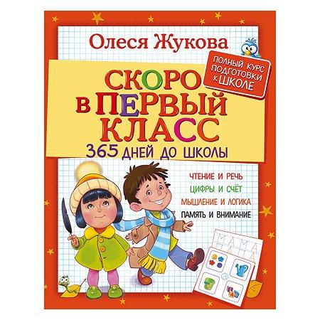 Книга АСТ Скоро в первый класс 365 дней до школы Жукова О.