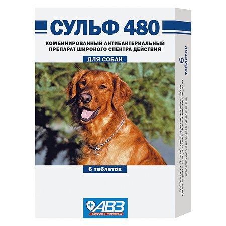 Препарат антибактериальный для собак АВЗ Сульф 480 6таблеток