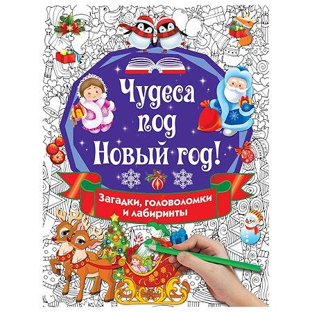 Книга АСТ Чудеса под Новый год Загадки головоломки и лабиринты