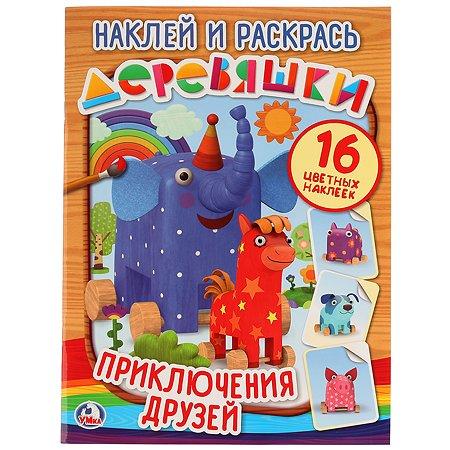 Раскраска УМка Приключение друзей Деревяшки с наклейками 258025