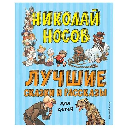 Книга Эксмо Лучшие сказки и рассказы для детей иллюстрации Каневского Мигунова Семенова