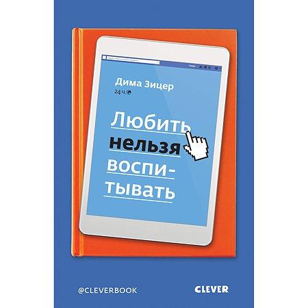 Книга Clever Любить нельзя воспитывать