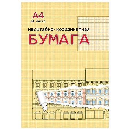 Бумага масштабно-координатная Prof Press А4 24л