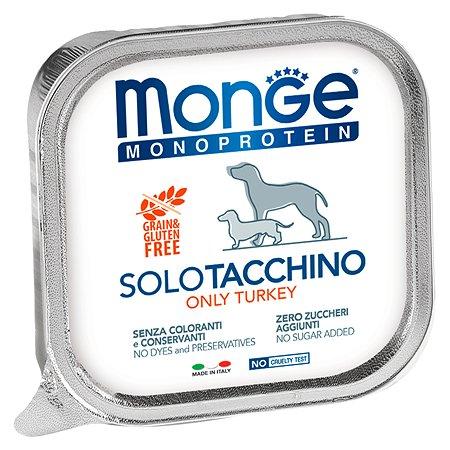 Корм для собак MONGE Dog Monoprotein Solo паштет из индейки консервированный 150г