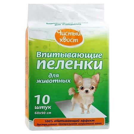 Пеленки для животных Чистый хвост 60*90см 10шт