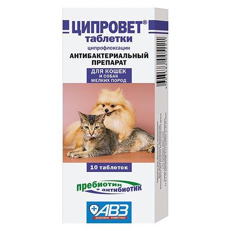 Препарат антибактериальный для собак и кошек АВЗ мелких пород Ципровет 10таблеток