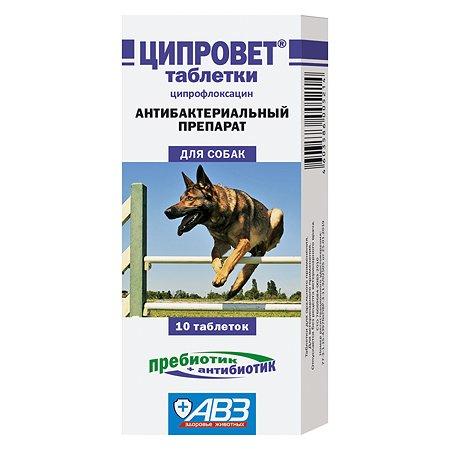 Препарат антибактериальный для собак АВЗ крупных и средних пород Ципровет 10таблеток