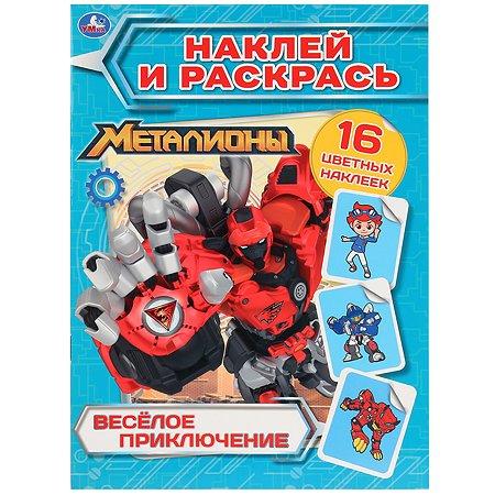Раскраска УМка Веселые приключения Металионы с наклейками 275082