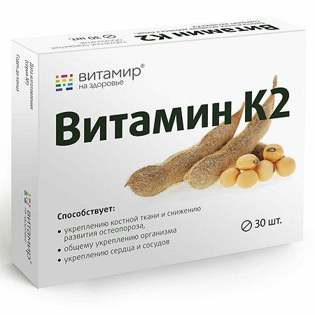 Биологически активная добавка Витамир Витамин К2 100мкг 30таблеток