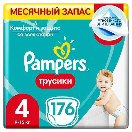 Подгузники-трусики Pampers Pants 4 9-15кг 176шт
