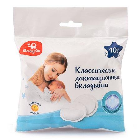 Прокладки для груди Baby Go классические 10шт ВР-10