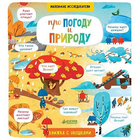 Книга Clever Про погоду и природу