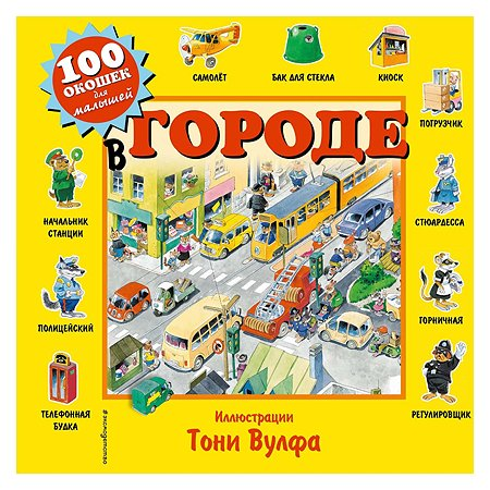 Книга Эксмо В городе 100 окошек для малышей