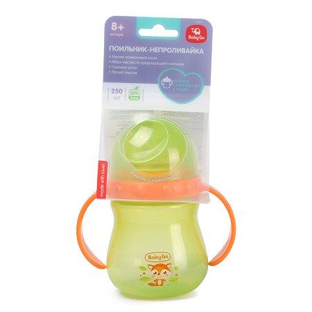 Поильник Baby Go с носиком съемные ручки 240мл Green-Orange Z-011