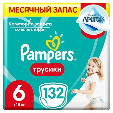 Подгузники-трусики Pampers Pants 6 15+ кг 132шт