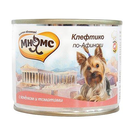 Корм для собак Мнямс Клефтико по-Афински ягненок с томатами консервированный 200г