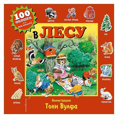 Книга Эксмо В лесу 100 окошек для малышей