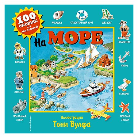Книга Эксмо На море 100 окошек для малышей