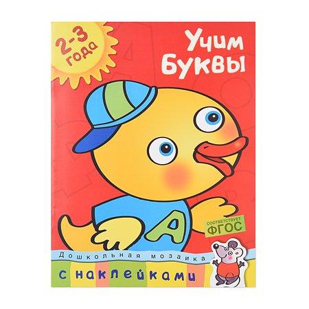 Книга Махаон Учим буквы 2-3 года Земцова О.Н.