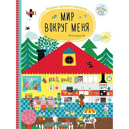 Книга Clever Первые книжки малыша Мир вокруг меня