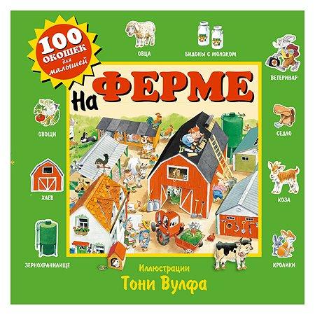 Книга Эксмо На ферме 100 окошек для малышей