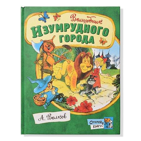 Книга Лабиринт Волшебник изумрудного города Волков А