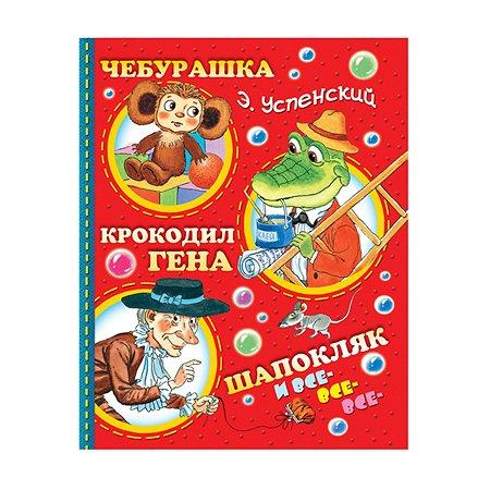 Книга АСТ Чебурашка, крокодил Гена, Шапоклчк и все-все