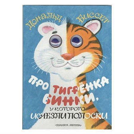 Книга АСТ Про тигренка Бинки