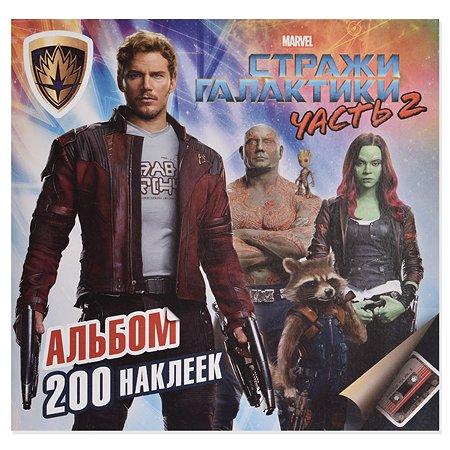 Альбом АСТ Стражи Галактики 2. 200 наклеек