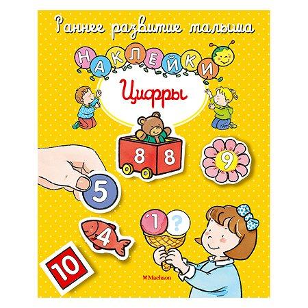 Книга с наклейками Махаон Цифры