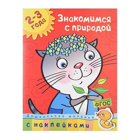 Книга Махаон Знакомимся с природой 2-3 года Земцова О.Н.
