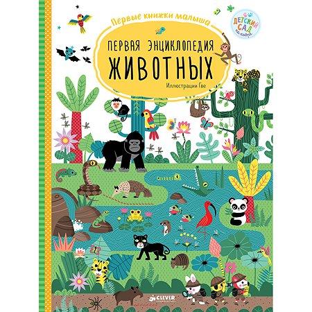 Книга Clever Первая энциклопедия животных