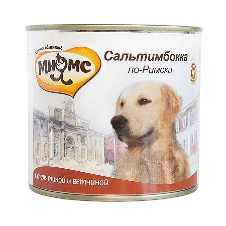 Корм для собак Мнямс Сальтимбокка по-Римски телятина с ветчиной консервированный 600г