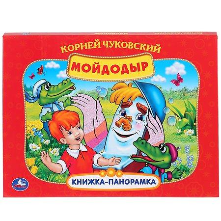 Книга-панорамка УМка Мойдодыр Союзмультфильм Чуковский 276754