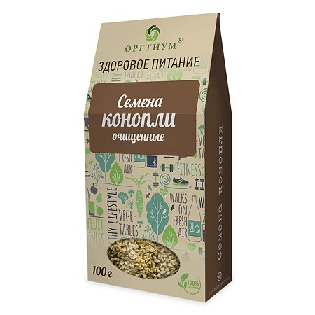 Семена Оргтиум конопля очищенная 100г