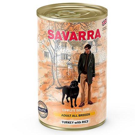 Корм для собак Savarra индейка-рис консервированный 395г