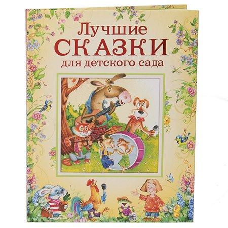 Книга Росмэн Лучшие сказки для детского сада