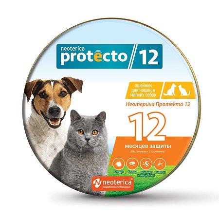 Ошейник для кошек и собак Protecto 12 от блох и клещей 2шт