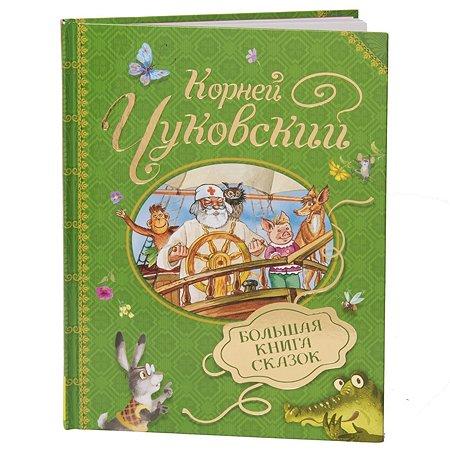 Книга Росмэн Большая книга сказок К.Чуковский