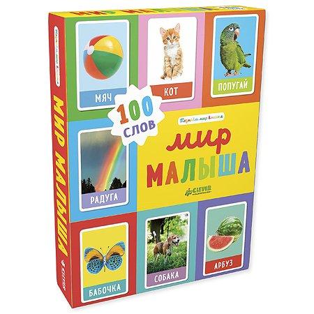 Книга Clever Познаем мир вместе Мир малыша 100 слов