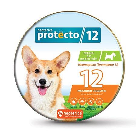 Ошейник для собак Protecto 12 средних пород от блох и клещей 2шт