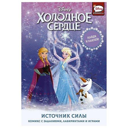 Комикс АСТ Холодное сердце Источник силы