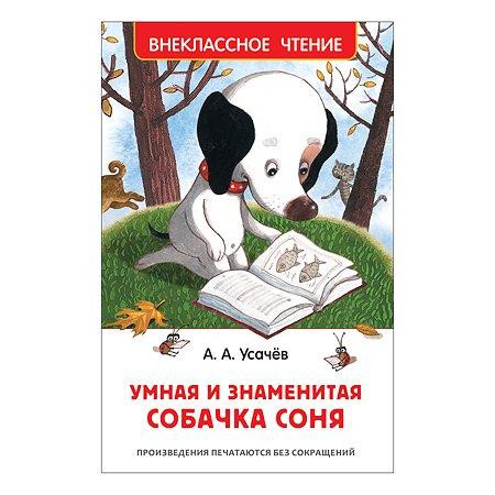Книга Росмэн Умная и знаменитая собачка Соня Внеклассное чтение Усачев
